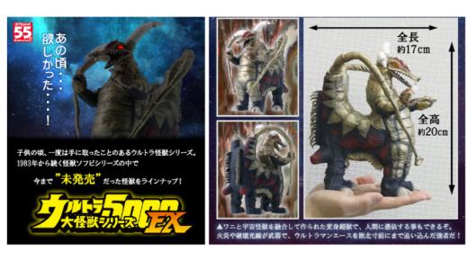 「あの頃欲しかった!!」 子供の頃、一度は手に取ったことのあるウルトラ怪獣シリーズ。ウルトラ大怪獣シリーズ 5000 EX ≪ブロッケン≫
