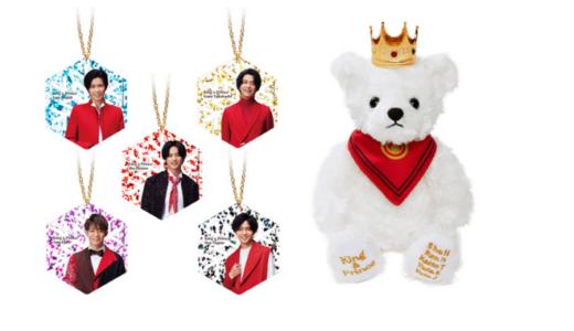 【セブンネットショッピング限定】『King & Prince クリスマスグッズ』予約開始!