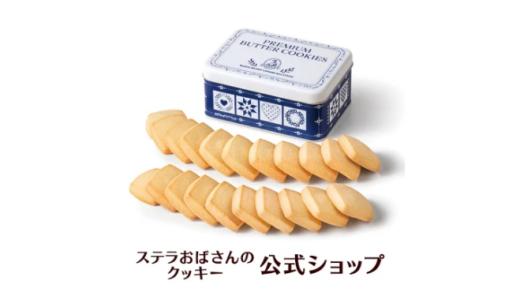 【数量限定】『ステラおばさんのクッキー』バター好きのための WEB限定プレミアムバタークッキー缶<バター26%>【21年10月19日(火)12時より販売開始です!】
