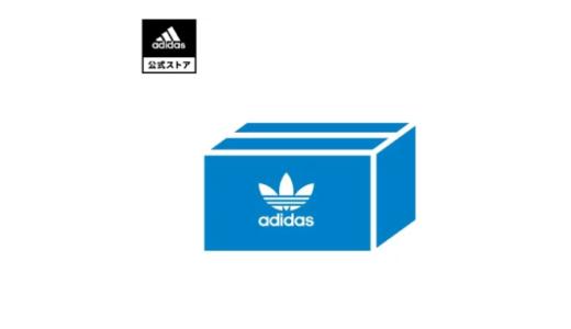 【アディダス】 adidas Lucky box(福袋)オリジナルス メンズ「サイズはS~2XLまで」中身は届いてからのお楽しみ!『10月20日(水)10時~予約開始』価格 11,000円 (税込)送料無料