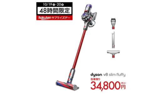 【楽天市場限定セット】【新品】ダイソン Dyson V8 Slim Fluffy サイクロン式 コードレス掃除機 dyson SV10K SLM【10/19,20、 48時間限定・34,800円 (税込)】【楽天サプライズデー】